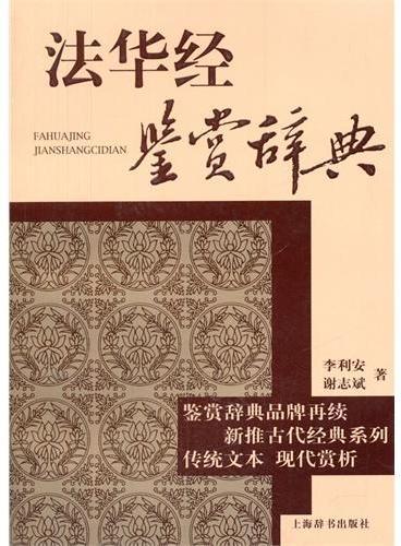 古代经典鉴赏系列·法华经鉴赏辞典