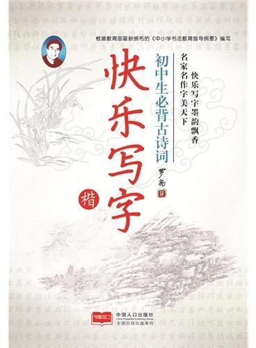 初中生必背古诗词·楷书-快乐写字