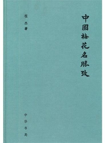 中国梅花名胜考(精)