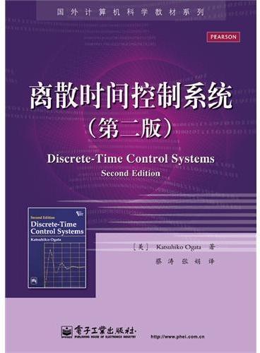 离散时间控制系统(第二版)
