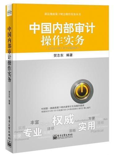 中国内部审计操作实务(从2014年1月1日起执行)