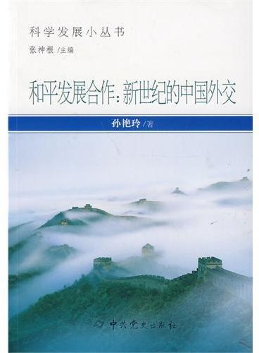 科学发展小丛书—和平发展合作:新世纪的中国外交