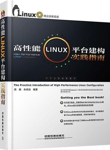 高性能Linux平台建构实践指南(含盘)——随书附赠多媒体光盘涵盖Linux系统管理与指令应用的精彩讲解视频。