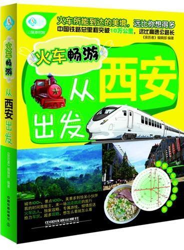 火车畅游,从西安出发