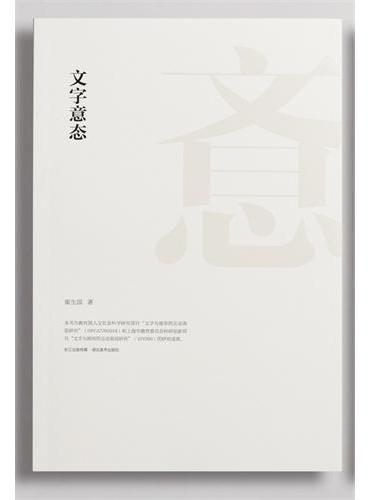 """完全设计--文字意态(本书为教育部人文社会科学研究项目""""文字与图形的互动表现研究""""(09YJC760034)和上海市教育委员会科研创新项目""""文字与图形的互动表现研究""""(10YS80)的研究成果。)"""