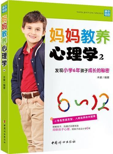 妈妈教养心理学2:发现小学6年孩子成长的秘密(孩子的成长,妈妈知道怎么办!全面认识步入小学的孩子,了解孩子在小学期间的成长任务,培养出拥有良好学习能力和健全人格的好孩子)