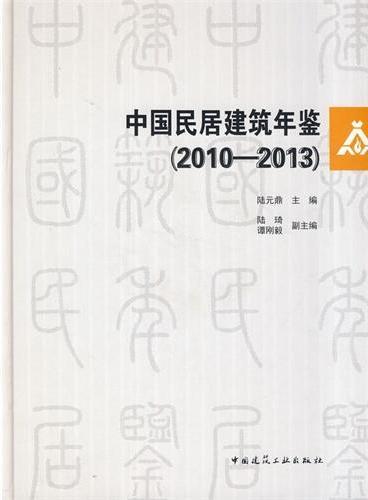 中国民居建筑年鉴(2010-2013)(含光盘)