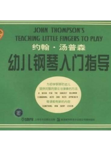 约翰.汤普森 幼儿钢琴入门指导
