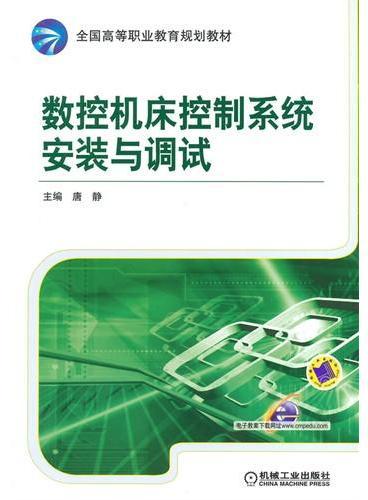 数控机床控制系统安装与调试(全国高等职业教育规划教材)