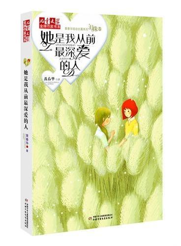 《儿童文学》金牌作家书系-黄春华炫动长篇系列泪珠卷——她是我从前最深爱的人