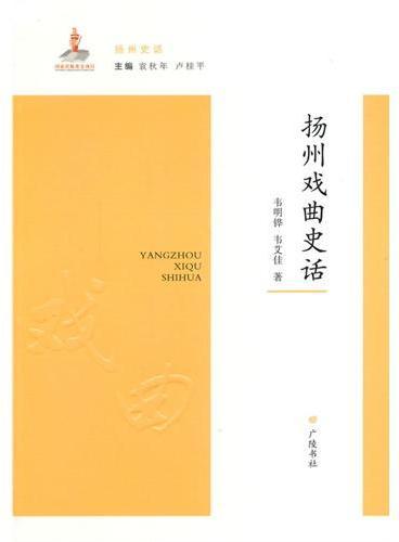 扬州戏曲史话