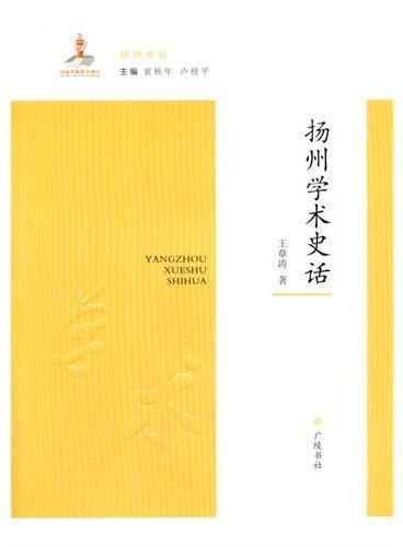 扬州学术史话