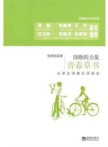 青春草书——大学生诗意生活读本