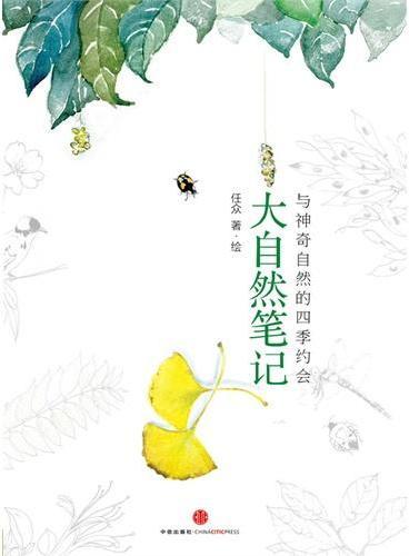 自然笔记:与神奇自然的四季约会