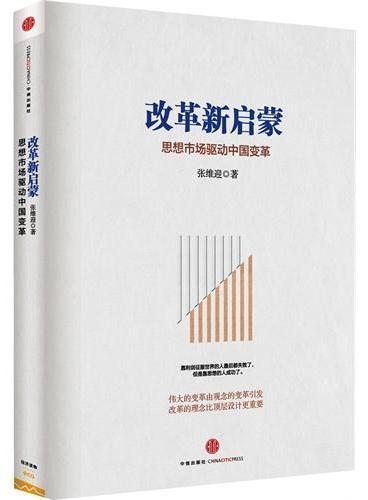 改革新启蒙:思想市场驱动中国变革