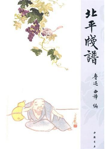 北平笺谱(平装)
