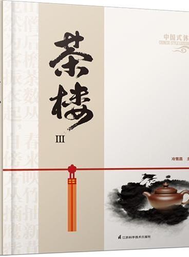 中国式休闲茶楼3(延续《茶楼Ⅰ》《茶楼Ⅱ》畅销品牌,风格更推陈出新,深入借鉴中式文化并与国际接轨,丰富视觉盛宴的同时引领茶楼设计从文化包装的角度提升可观性,免费赠送电子书!)