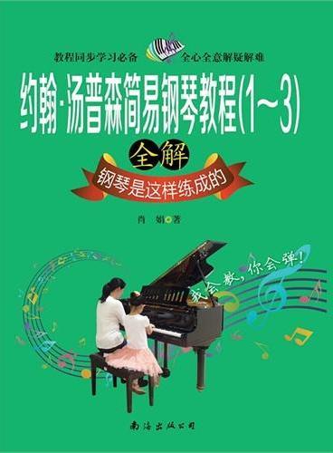 约翰·汤普森简易钢琴教程(1~3)全解 : 钢琴是这样练成的