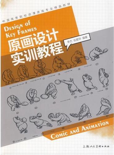 原画设计实训教程---中国高等院校动漫游戏专业精品教材