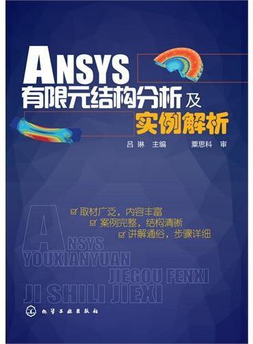 ANSYS有限元结构分析及实例解析