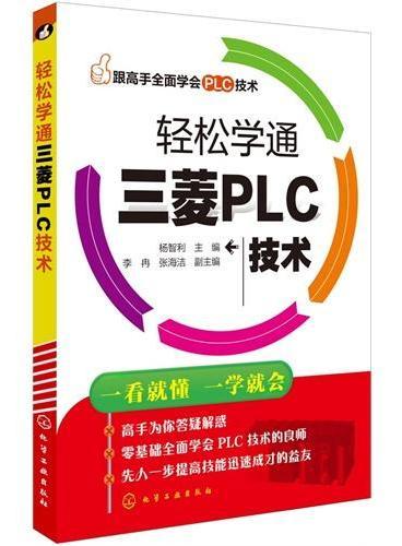 跟高手全面学会PLC技术--轻松学通三菱PLC技术