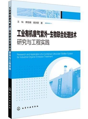 工业有机废气紫外-生物联合处理技术研究与工程实践