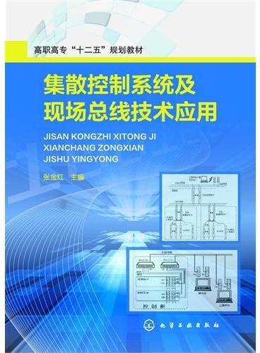 集散控制系统及现场总线技术应用(张金红)