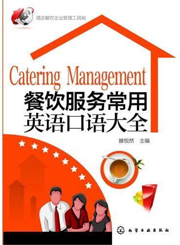 酒店餐饮企业管理工具箱--餐饮服务常用英语口语大全