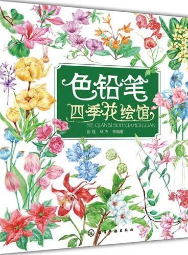色铅笔四季花绘馆