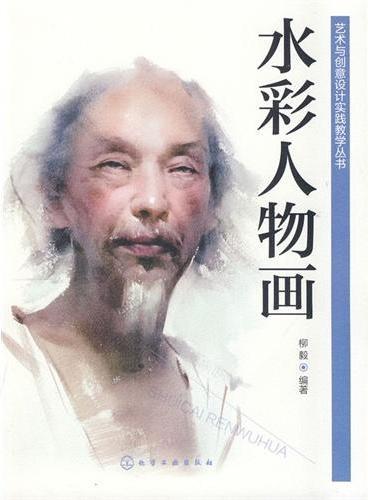 艺术与创意设计实践教学丛书——水彩人物画(柳毅)
