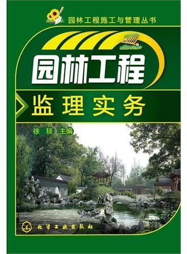 园林工程施工与管理丛书--园林工程监理实务