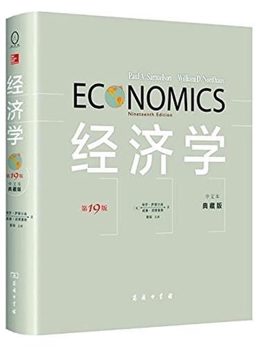 经济学(第19版·中文本·典藏版)