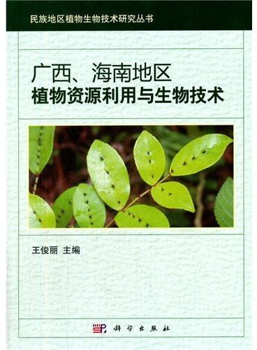 广西、海南地区植物资源利用与生物技术