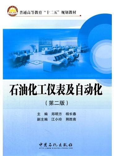 石油化工仪表及自动化(第二版)
