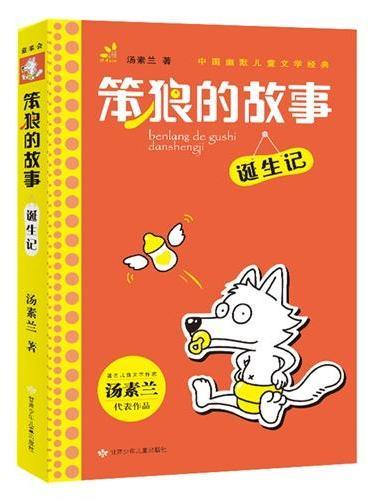汤素兰主编 幽默儿童文学系列 笨狼的故事·诞生记