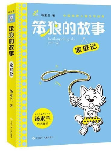 汤素兰主编 幽默儿童文学系列 笨狼的故事·家庭记