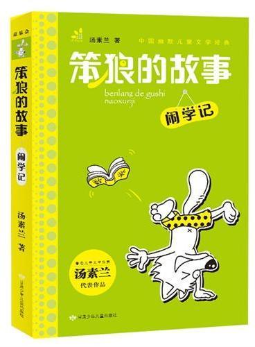 汤素兰主编 幽默儿童文学系列 笨狼的故事·闹学记