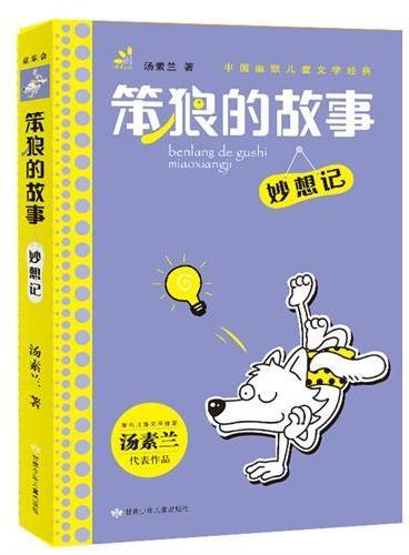 汤素兰主编 幽默儿童文学系列 笨狼的故事·妙想记