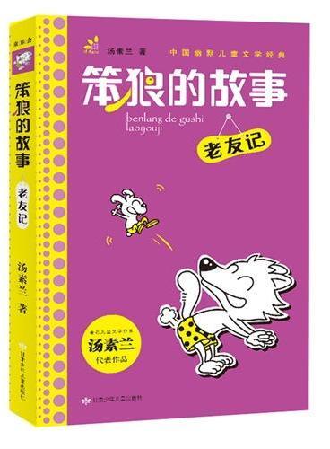 汤素兰主编 幽默儿童文学系列 笨狼的故事·老友记