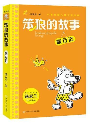 汤素兰主编 幽默儿童文学系列 笨狼的故事·旅行记