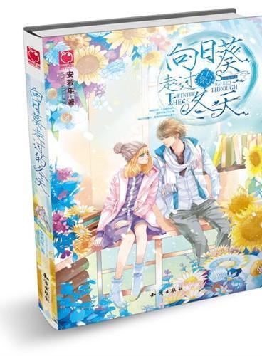 向日葵走过的冬天(情深双生花的爱情纪念册。当遇见生命中不可承受之重,你,迷失了心中的太阳吗?)