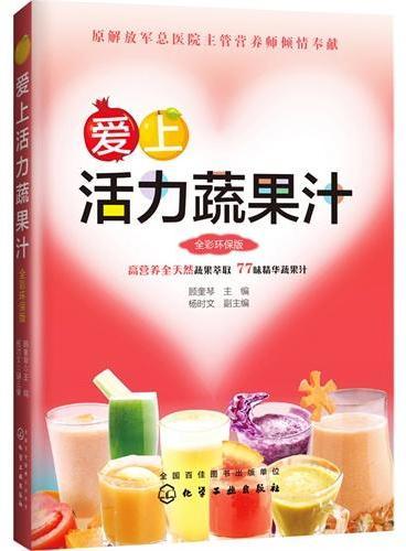 爱上活力蔬果汁:全彩环保版