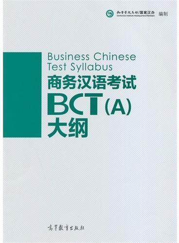 商务汉语考试BCT(A)大纲