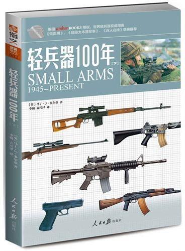 轻兵器100年(下)
