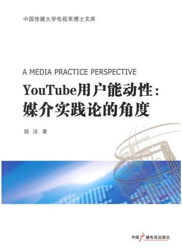 You Tu be用户能动性:媒介实践论的角度