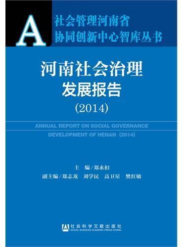 河南社会治理发展报告(2014)