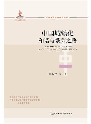 中国城镇化:和谐与繁荣之路