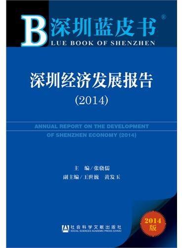 深圳蓝皮书:深圳经济发展报告(2014)