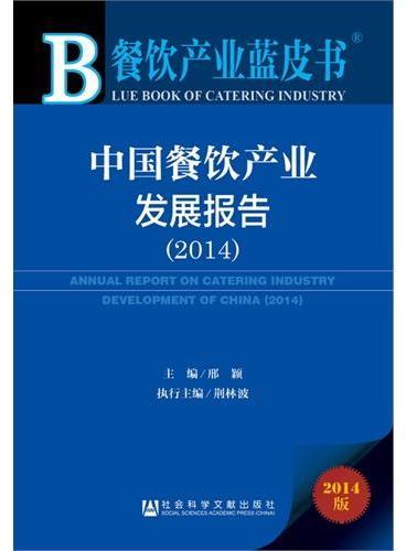 餐饮产业蓝皮书:中国餐饮产业发展报告(2014)