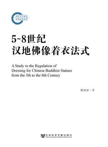 5-8世纪汉地佛像着衣法式